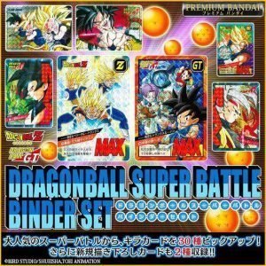 CARDDASS DRAGON BALL SUPER BATTLE BINDER SET BANDAI