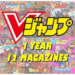 VJUMP SHONEN MAGAZINE (1 YEAR 12 MAGAZINES)